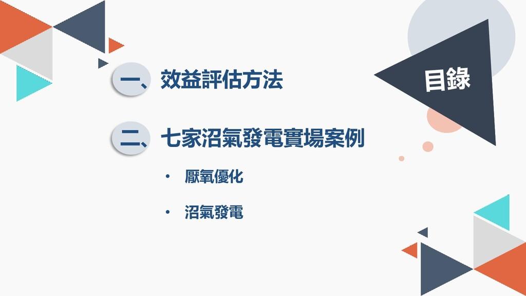 一、效益評估方法 • 厭氧優化 • 沼氣發電 二、七家沼氣發電實場案例