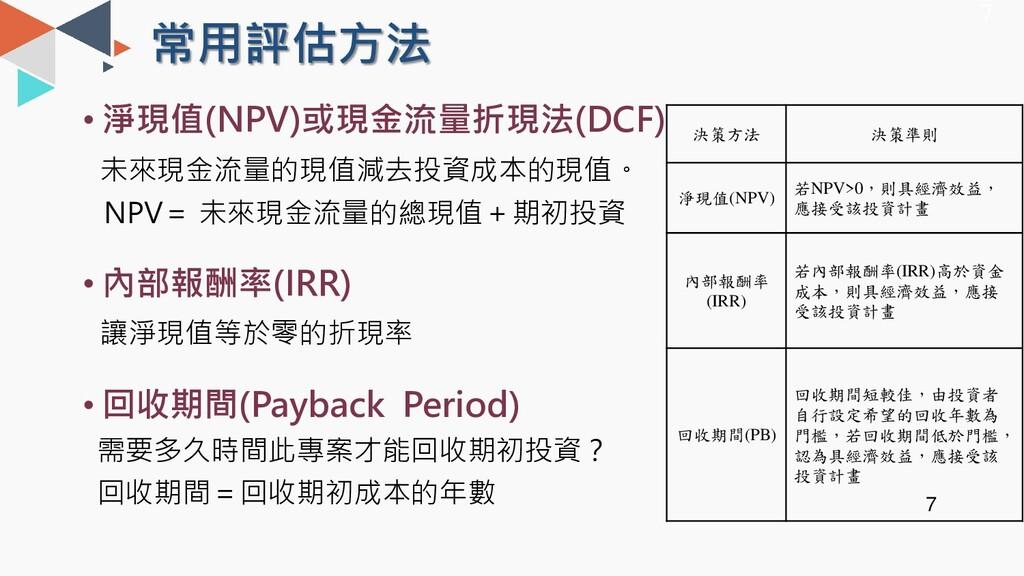 常用評估方法 • 淨現值(NPV)或現金流量折現法(DCF) 未來現金流量的現值減去投資成本的...