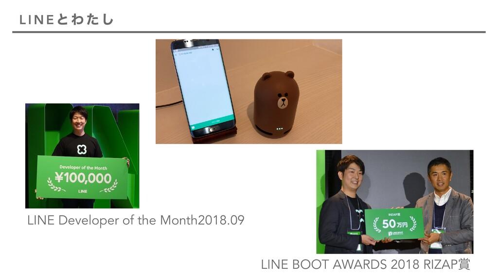 L I N E ͱ Θ ͨ ͠ LINE Developer of the Month2018...