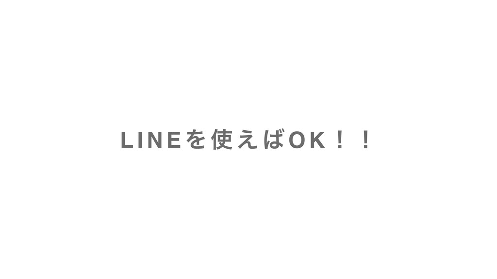 L I N E Λ  ͑  O K ʂ ʂ