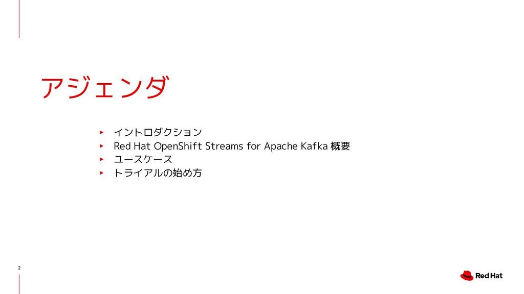 2 ▸ イントロダクション ▸ Red Hat OpenShift Streams for A...