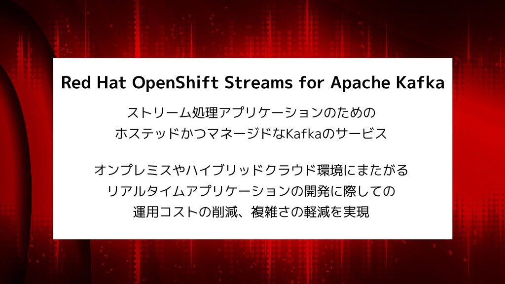 9 Red Hat OpenShift Streams for Apache Kafka スト...