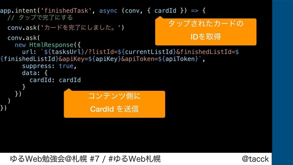 !UBDDL ΏΔ8FCษڧձ!ຈΏΔ8FCຈ app.intent('fi...