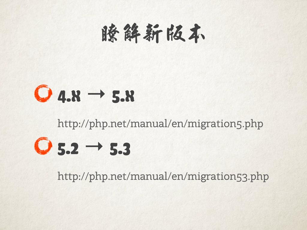 瞭解新版本 4.x → 5.x http://php.net/manual/en/migrat...