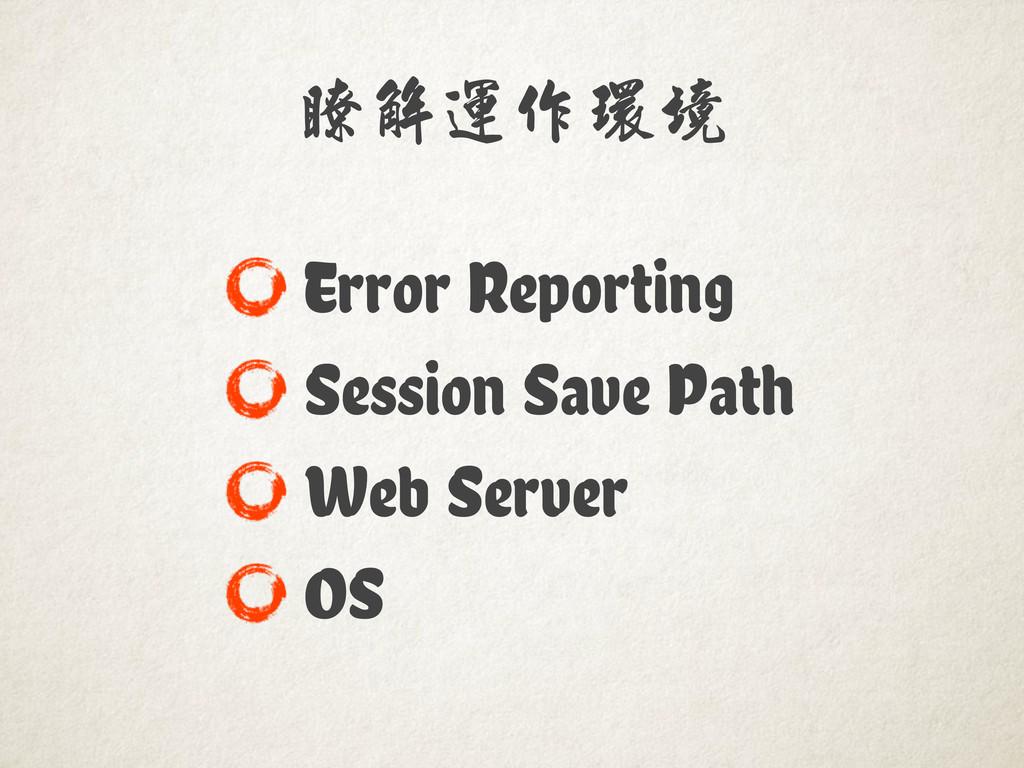 瞭解運作環境 Error Reporting Session Save Path Web Se...