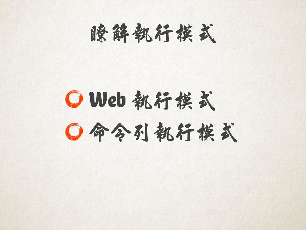 瞭解執行模式 Web 執行模式 命令列執行模式