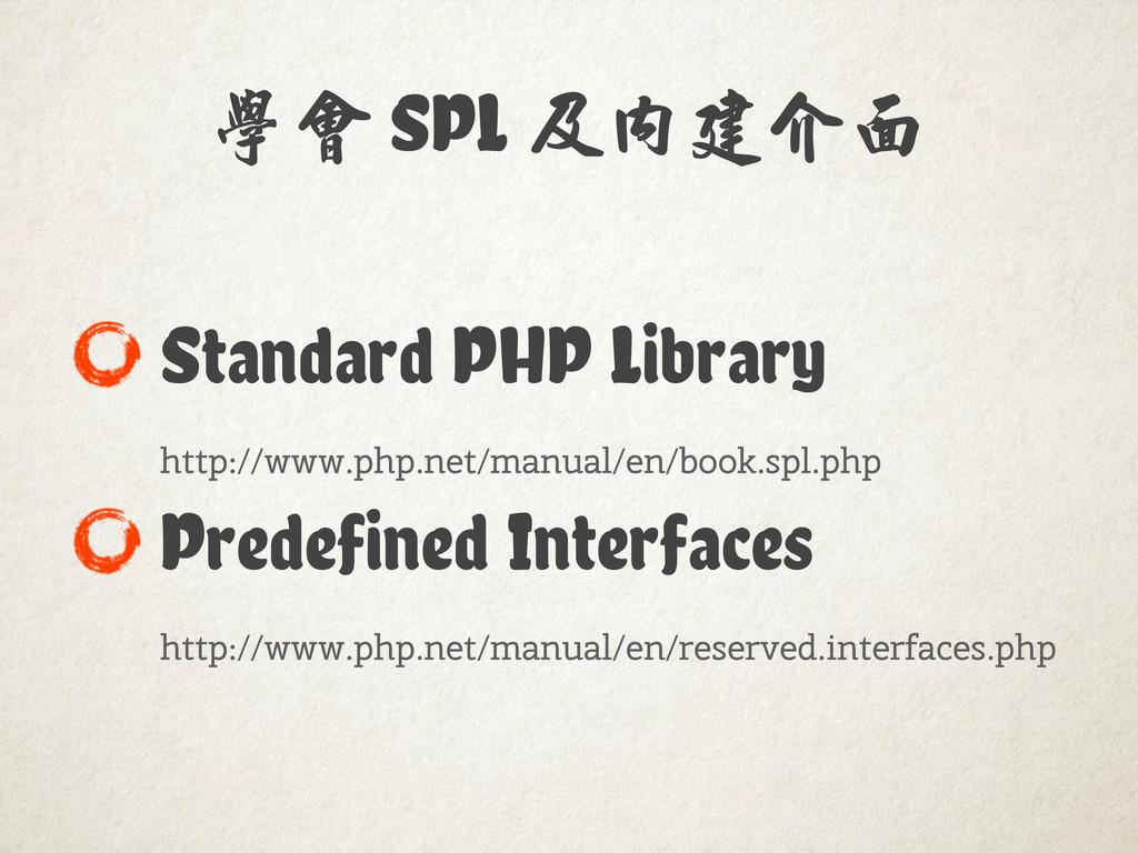 學會 SPL 及內建介面 Standard PHP Library http://www.ph...