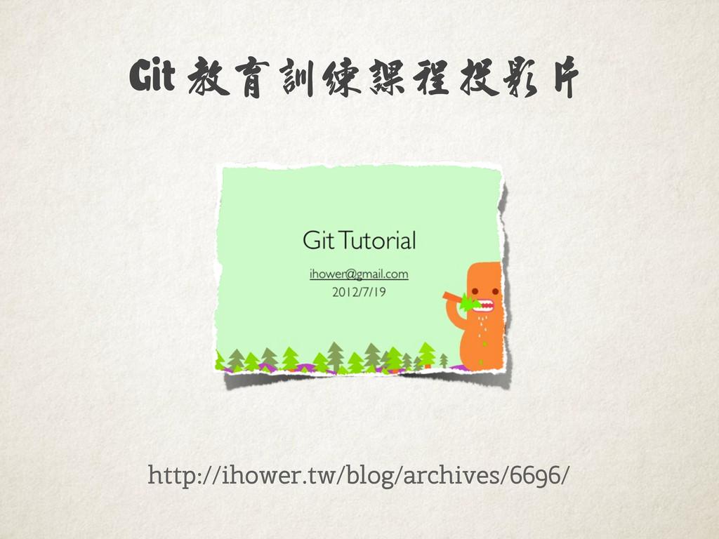 Git 教育訓練課程投影片 http://ihower.tw/blog/archives/66...