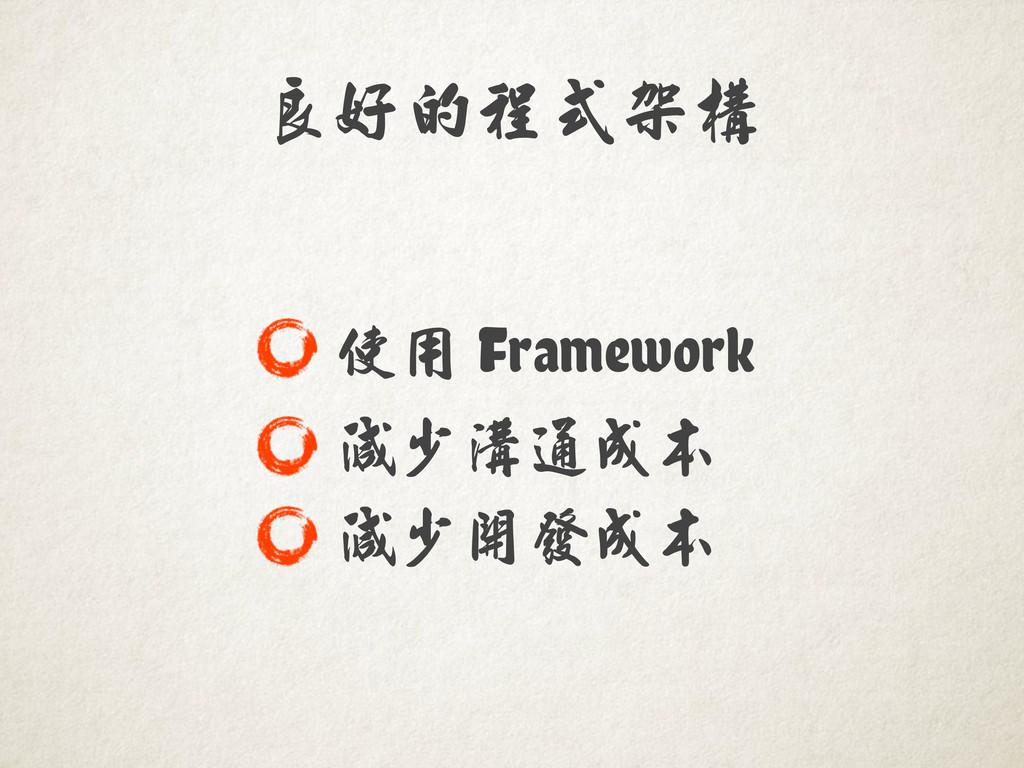 良好的程式架構 使用 Framework 減少溝通成本 減少開發成本