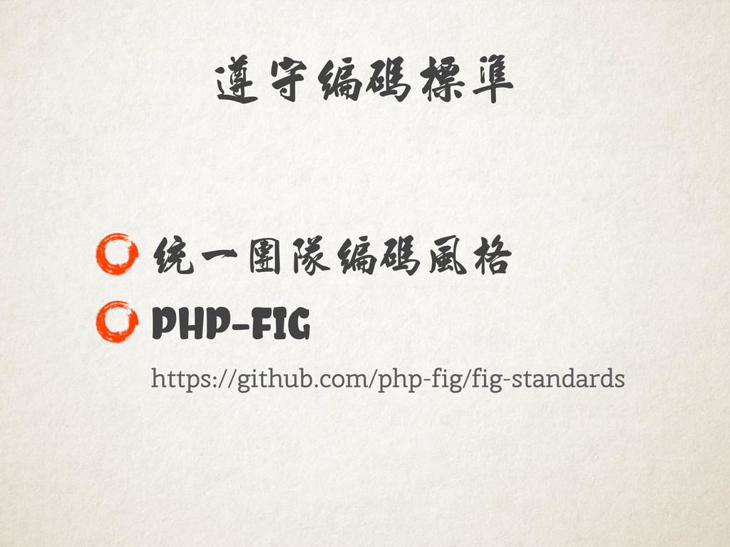 遵守編碼標準 統一團隊編碼風格 PHP-FIG https://github.com/php-...