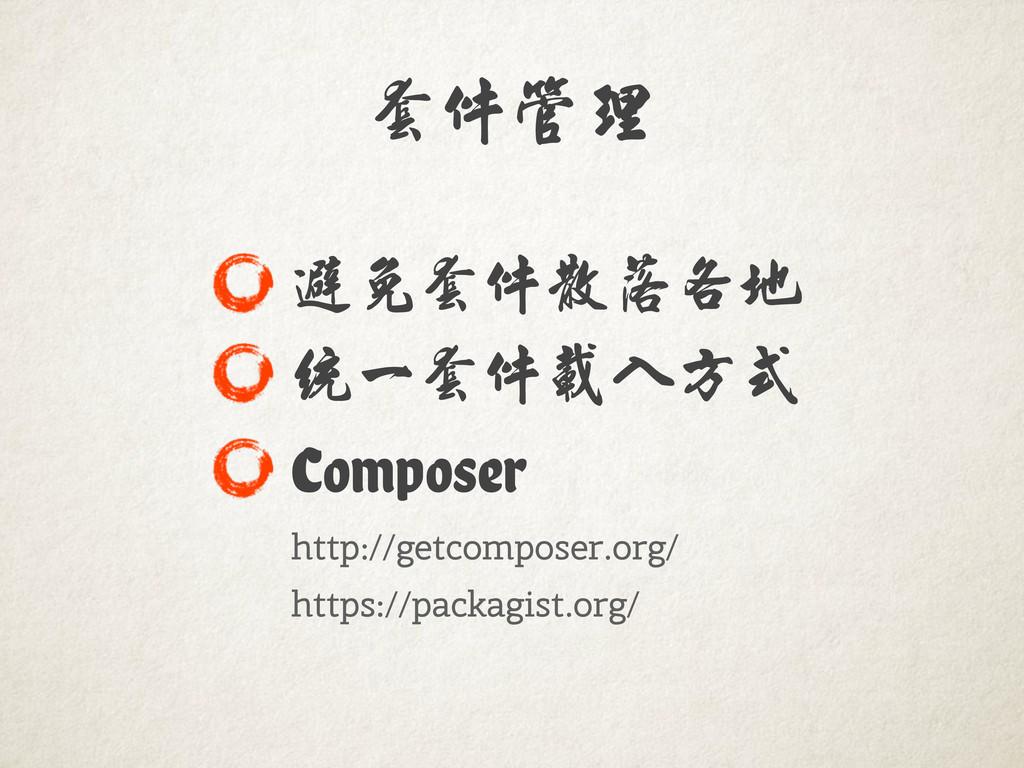 套件管理������� 避免套件散落各地 統一套件載入方式 Composer http://g...