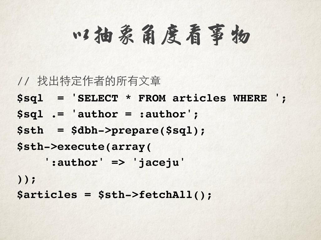 以抽象角度看事物 // 找出特定作者的所有⽂文章 $sql = 'SELECT * FROM ...