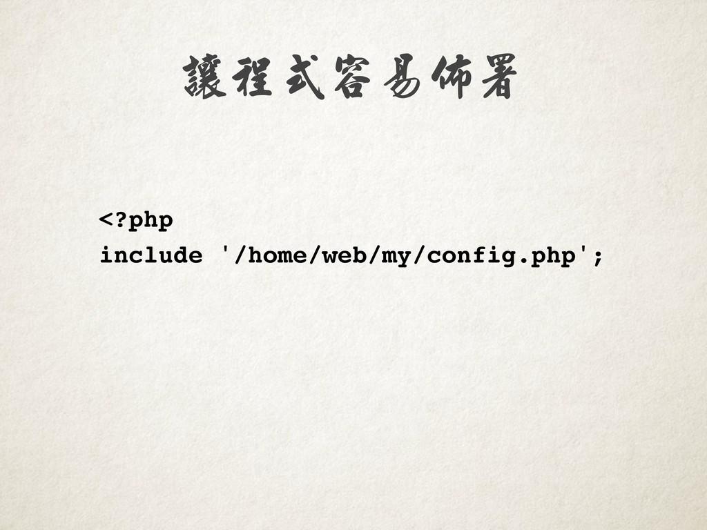 讓程式容易佈署 <?php include '/home/web/my/config.php';
