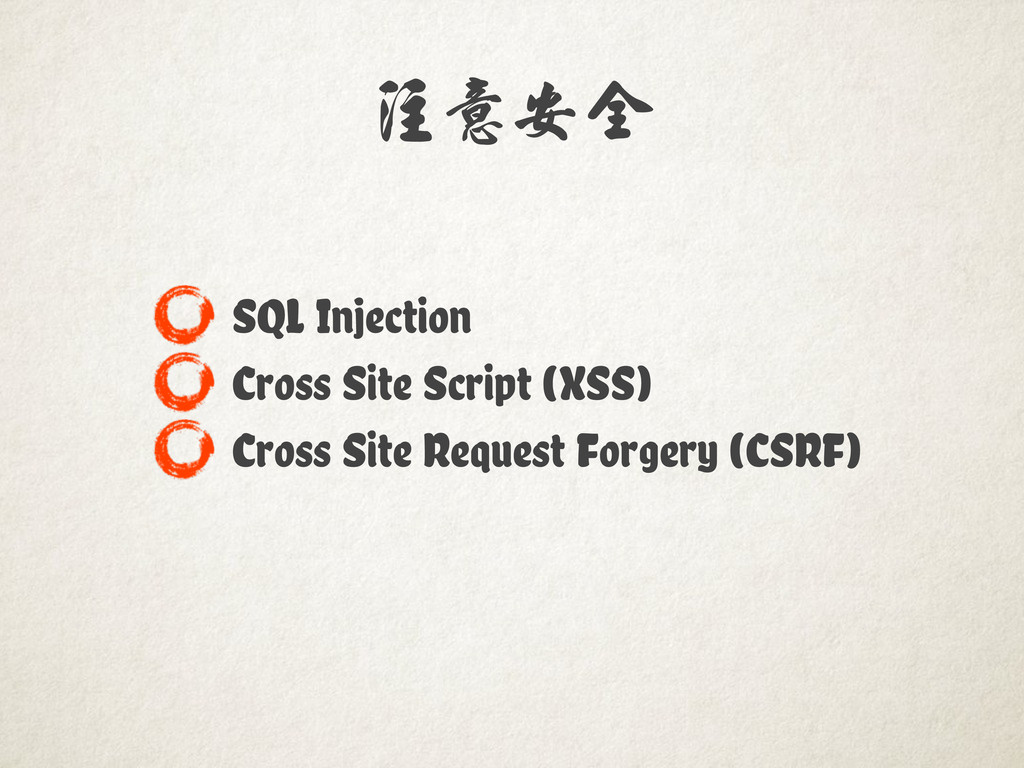 注意安全 SQL Injection Cross Site Script (XSS) Cros...