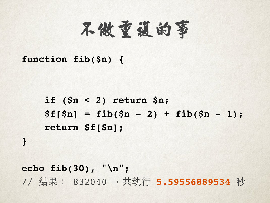 不做重複的事 function fib($n) { if ($n < 2) return $n...