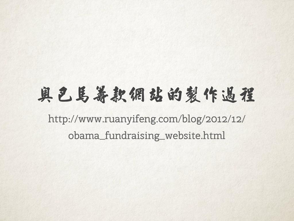 奧巴馬籌款網站的製作過程 http://www.ruanyifeng.com/blog/201...
