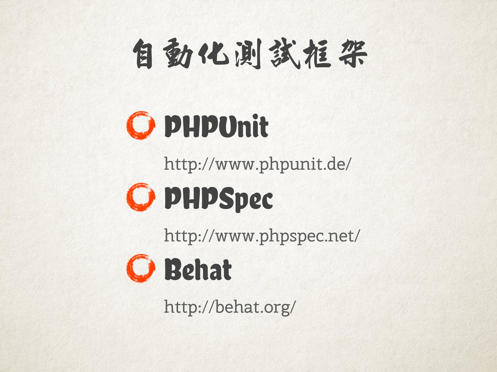 自動化測試框架 PHPUnit http://www.phpunit.de/ PHPSpec ...