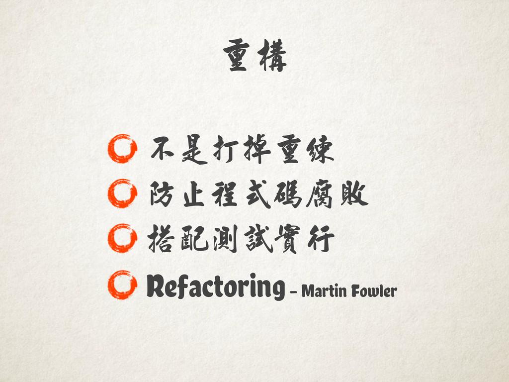 重構 不是打掉重練 防止程式碼腐敗 搭配測試實行 Refactoring - Martin F...