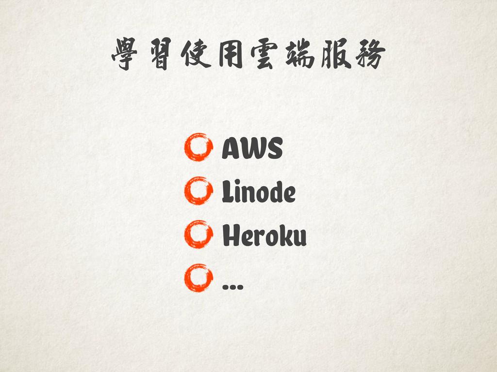 學習使用雲端服務 AWS Linode Heroku ...