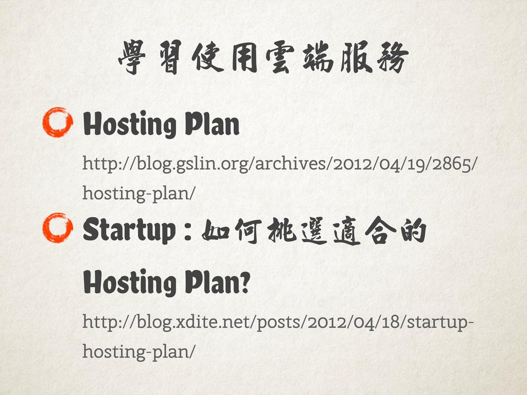 學習使用雲端服務 Hosting Plan http://blog.gslin.org/arc...
