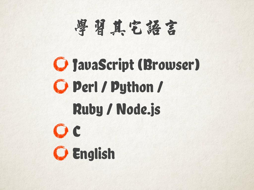 學習其它語言 JavaScript (Browser) Perl / Python / Rub...