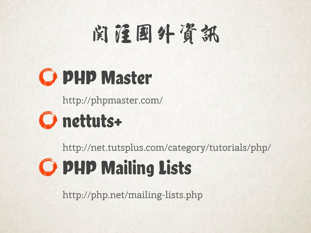 關注國外資訊 PHP Master http://phpmaster.com/ nettuts...