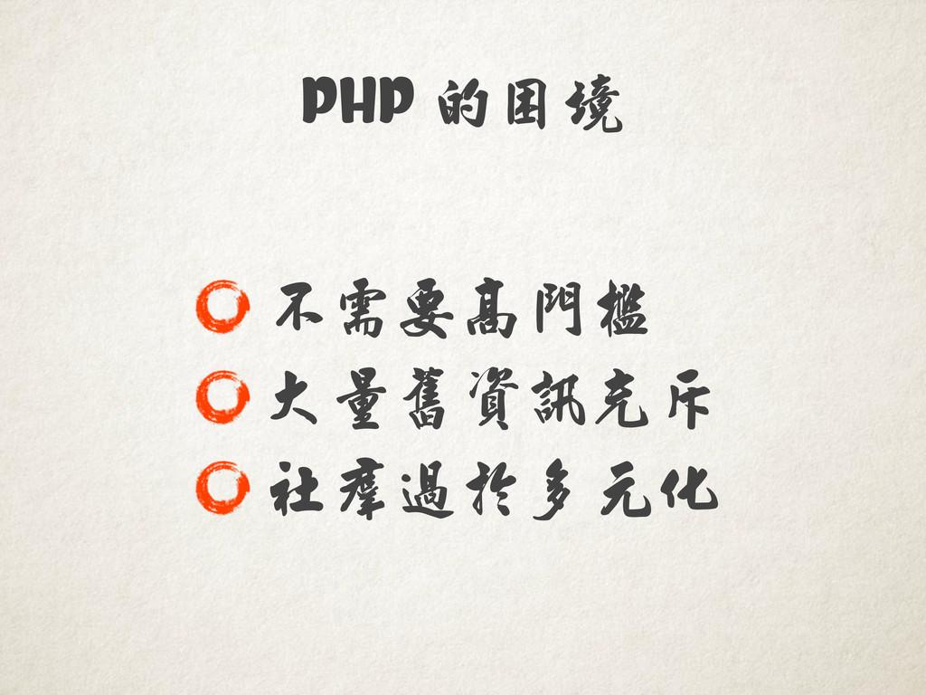 PHP 的困境 不需要高門檻 大量舊資訊充斥 社群過於多元化