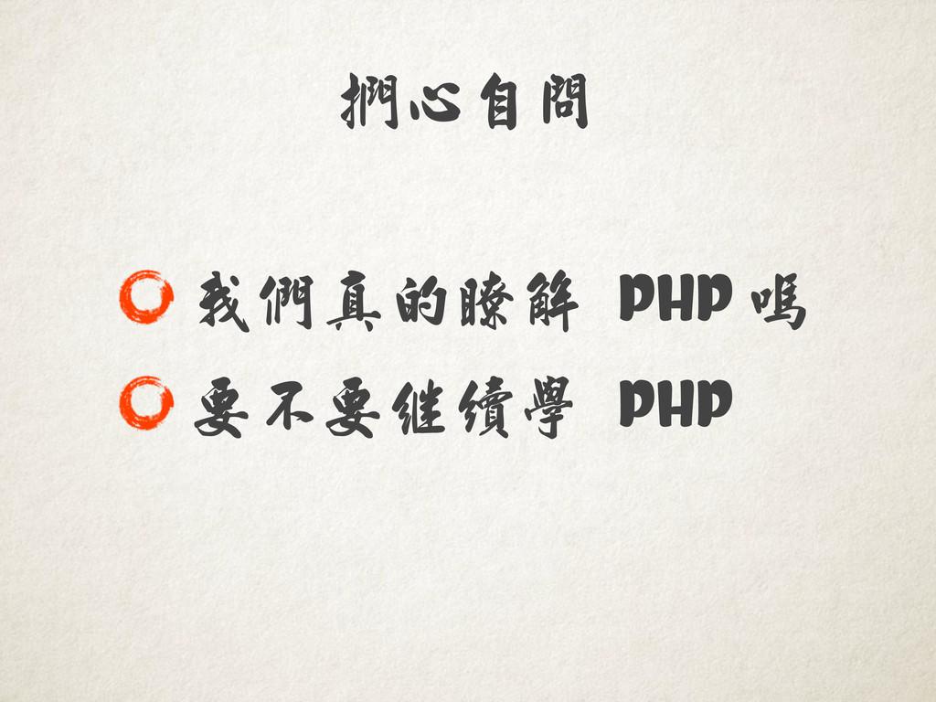 捫心自問 我們真的瞭解   PHP 嗎 要不要繼續學   PHP