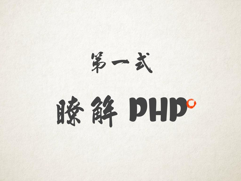第一式 瞭解 PHP