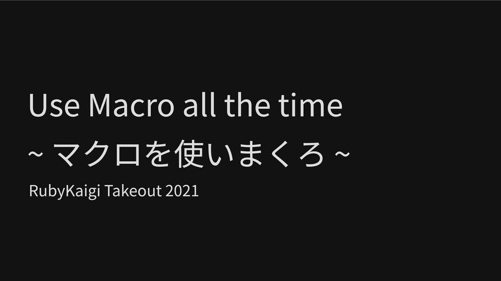 Use Macro all the time ~ マクロを使いまくろ ~ RubyKaigi ...