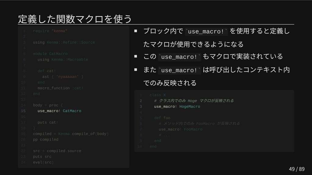 定義した関数マクロを使う                 15 use_macro! CatM...