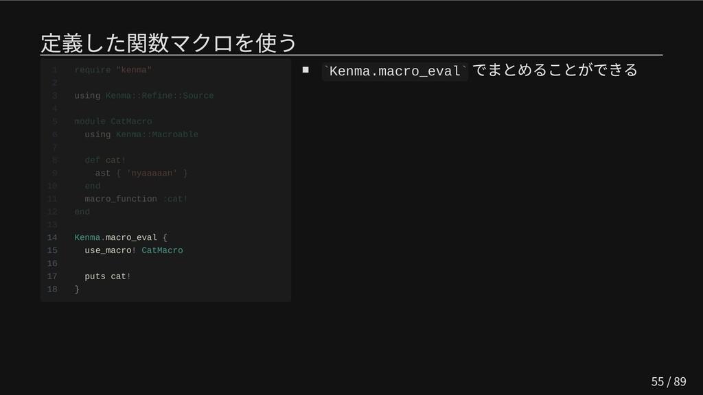 定義した関数マクロを使う               14 Kenma.macro_eval ...