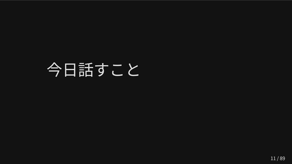 今日話すこと   11 / 89