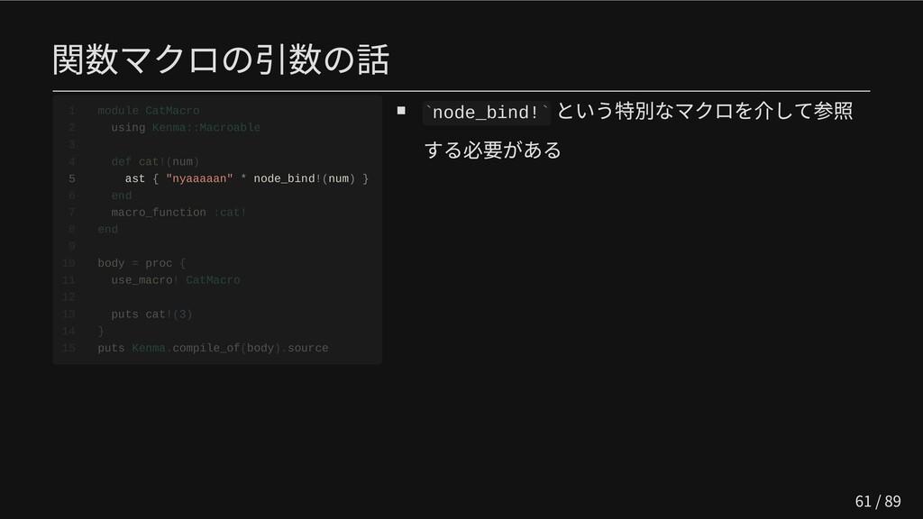 """関数マクロの引数の話     5 ast { """"nyaaaaan"""" * node_bind!(..."""