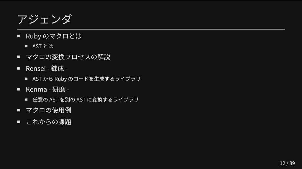 アジェンダ Ruby のマクロとは AST とは マクロの変換プロセスの解説 Rensei -...