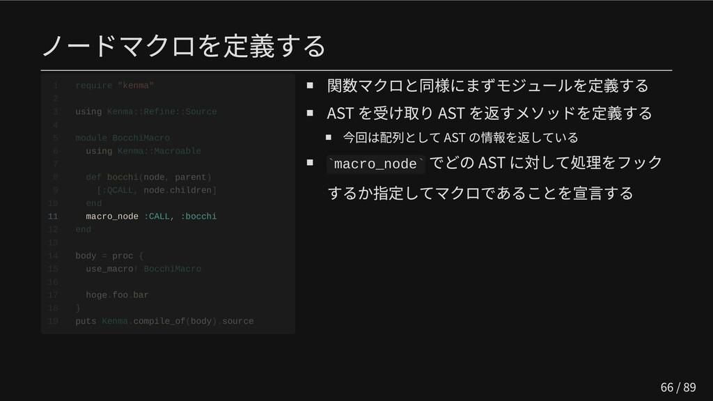 ノードマクロを定義する             11 macro_node :CALL, :b...