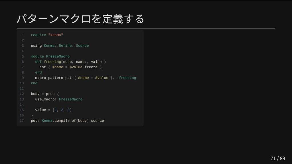 """パターンマクロを定義する 1 require """"kenma"""" 2 3 using Kenma:..."""