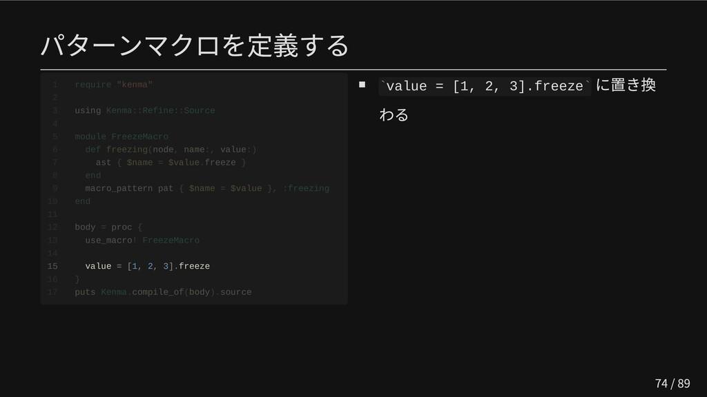 パターンマクロを定義する                   15 value = [1, 2...