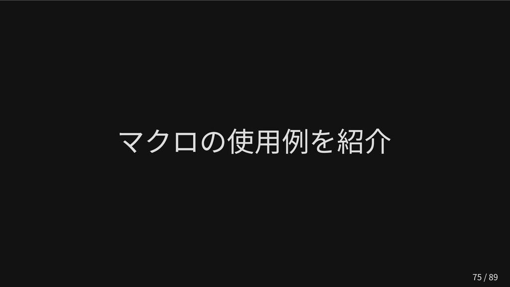 マクロの使用例を紹介 75 / 89