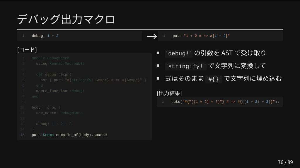 """デバッグ出力マクロ 1 debug! 1 + 2 → 1 puts """"1 + 2 # => #..."""