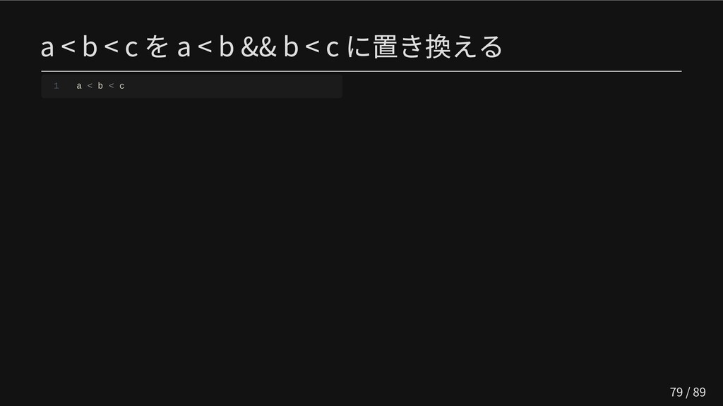 a < b < c を a < b && b < c に置き換える 1 a < b < c 7...