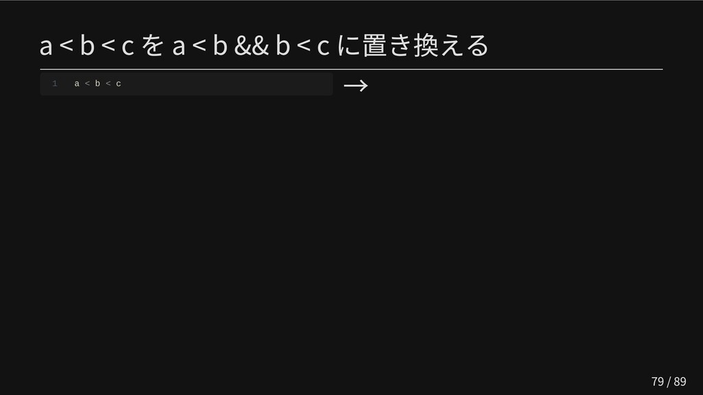 a < b < c を a < b && b < c に置き換える 1 a < b < c →...