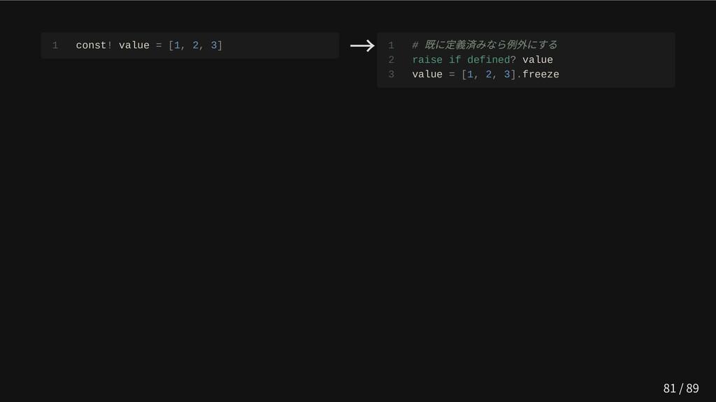 1 const! value = [1, 2, 3] → 1 # 既に定義済みなら例外にする ...