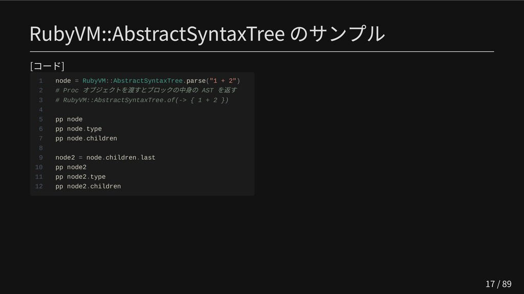RubyVM::AbstractSyntaxTree のサンプル [コード] 1 node =...