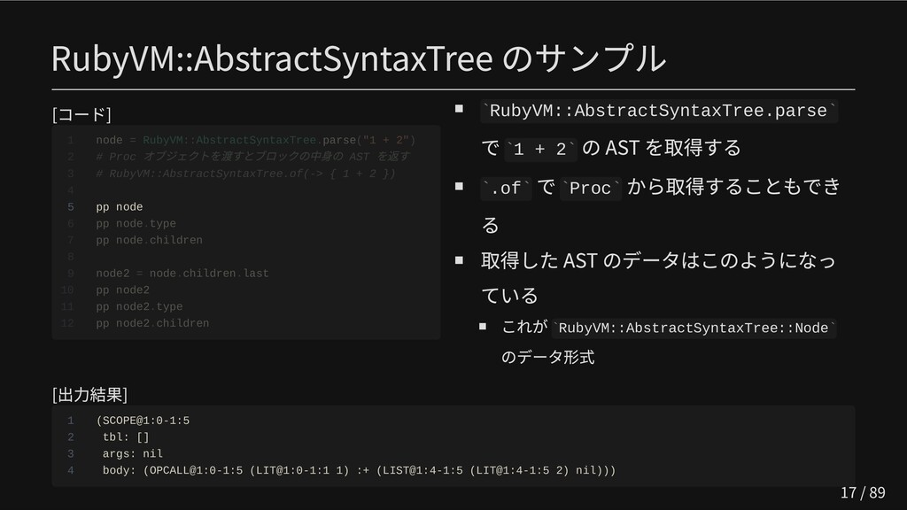 RubyVM::AbstractSyntaxTree のサンプル [コード]       5 ...