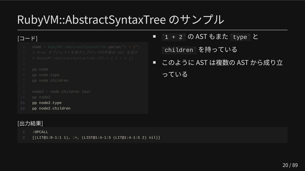 RubyVM::AbstractSyntaxTree のサンプル [コード]         ...