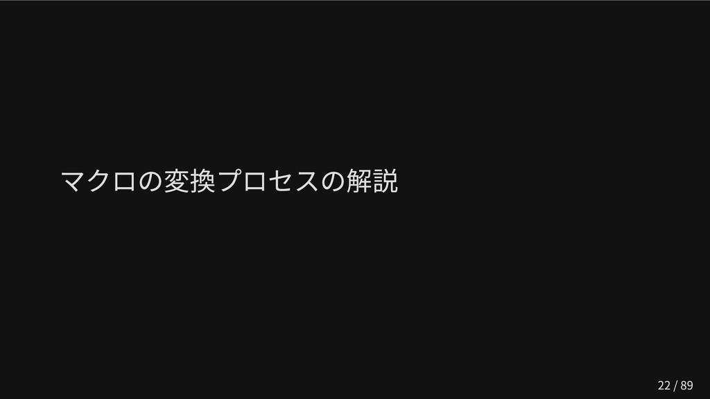 マクロの変換プロセスの解説 22 / 89