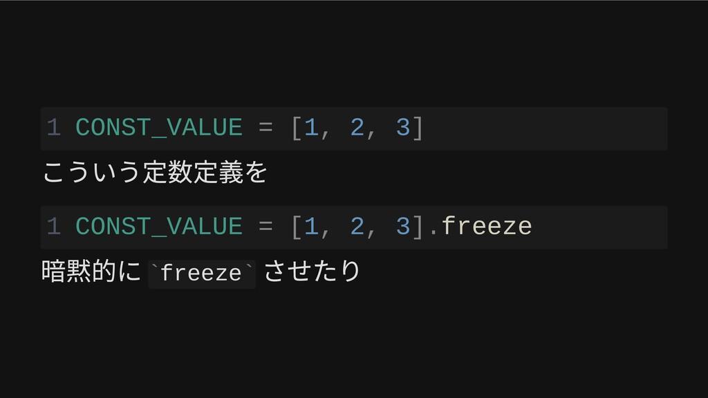 1 CONST_VALUE = [1, 2, 3] こういう定数定義を 1 CONST_VAL...