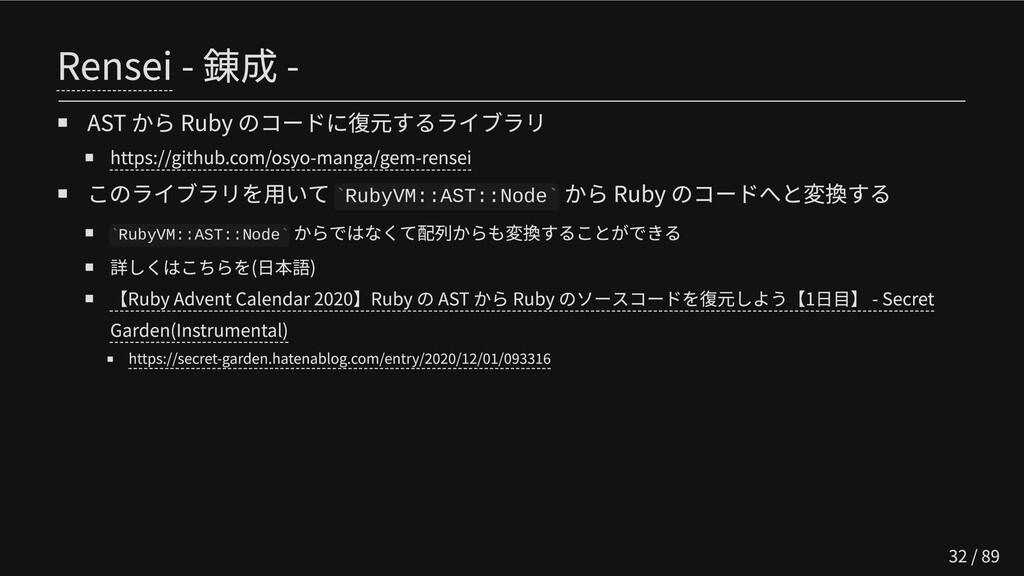Rensei - 錬成 - AST から Ruby のコードに復元するライブラリ https:...