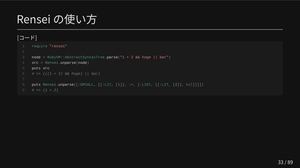 """Rensei の使い方 [コード] 1 require """"rensei""""  2 3 node ..."""